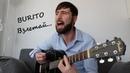 Песня Burito — Взлетай | Русские песни под гитару | (в исполнении G.Andrianov на гитаре)