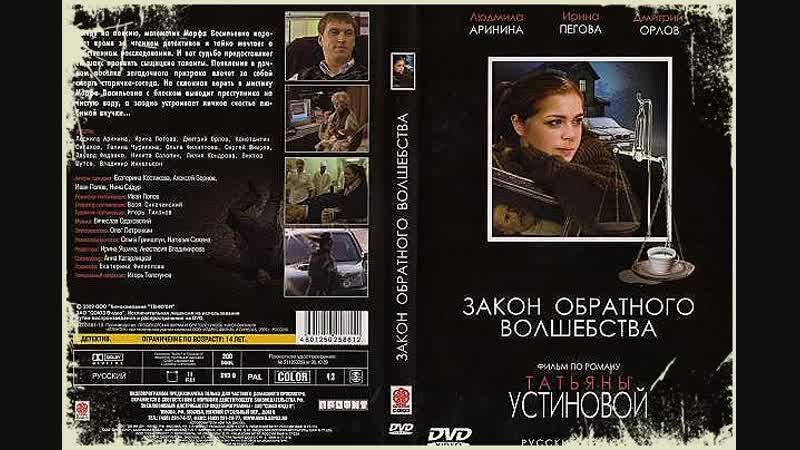 Закон обратного волшебства - ТВ ролик (2010)
