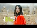 白安ANN [ 我們的時代 Our Time ] Official Music Video