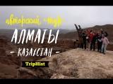 Авторский тур Казахстан Алматы промо