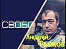 Андрей Рыжов поздравляет ТО СВОБОДА С НОВЫМ 2019 ГОДОМ С РОЖДЕСТВОМ