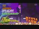 22 января 2019г МУНЧА ТАШЫ в Оренбурге - ДК Молодежный в 19.00! С новой программой Телсез авыз.😀😁😂😃😄