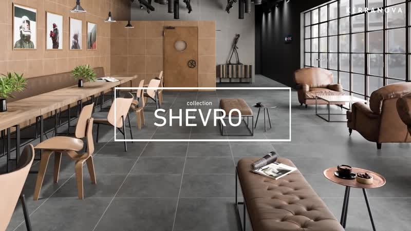 Коллекция керамического гранита KERRANOVA SHEVRO