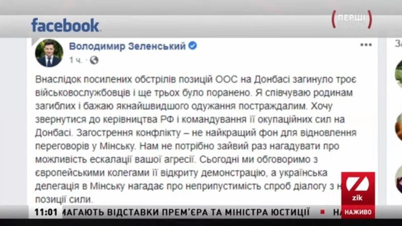Зеленський звернувся до Путіна та окупантів у Facebook - Перші про головне (11.00) за 5.06.19