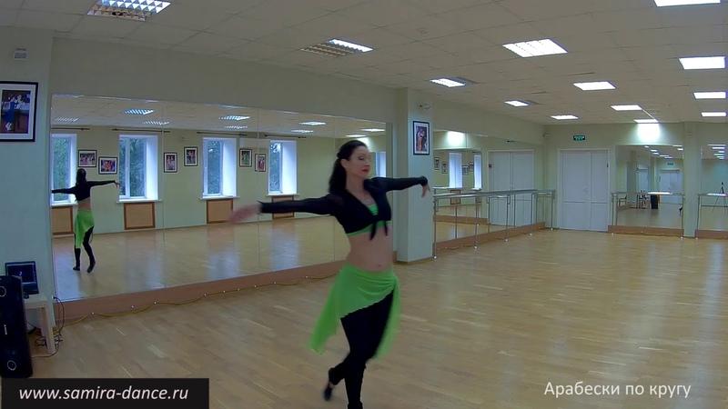 Арабески в танце живота демо ролик