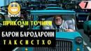 Приколи точики/барои бародарони таксист/тамошо кнен хандара фромш накнен
