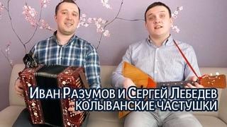 Иван Разумов и Сергей Лебедев - Колыванские частушки под гармонь