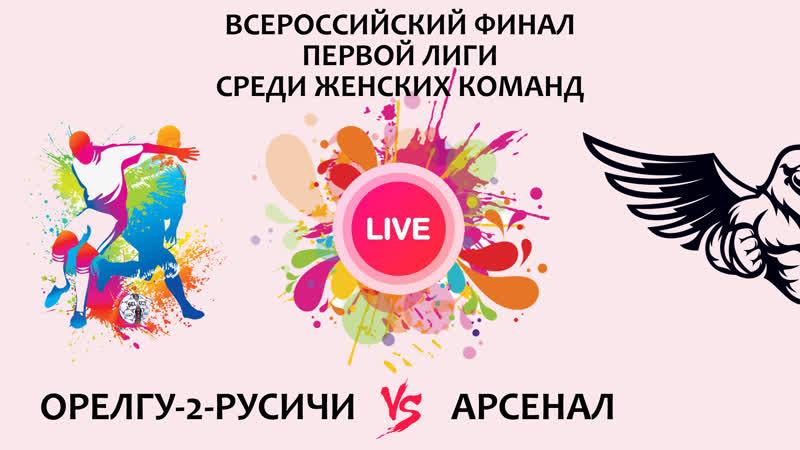 ОрелГУ-2-Русичи (Орел) - Арсенал (Хабаровск)