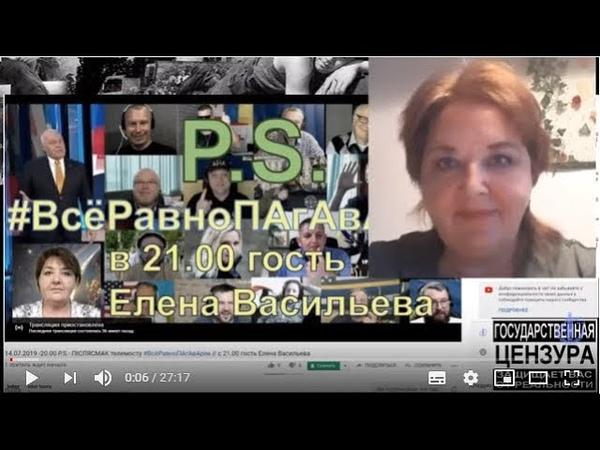 PS.ВсёРавноПАгАвАрим. Елена Васильева в гостях у украинских блогеров