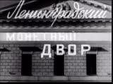 250 лет работы Ленинградского монетного двора (1974 год)