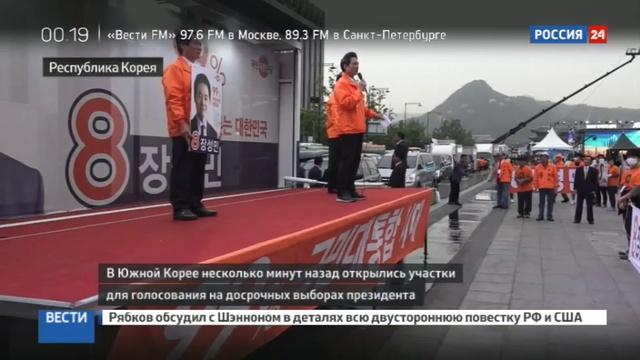 Новости на Россия 24 • В Южной Корее открылись избирательные участки
