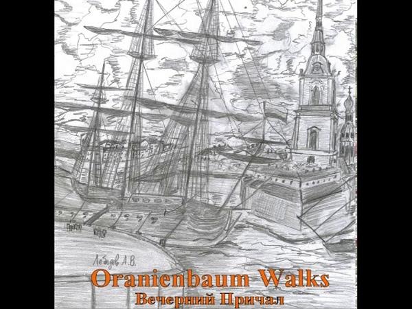 Oranienbaum Walks - Вечерний Причал(2017)