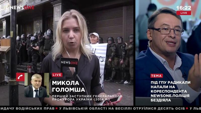 Голомша: даже, если NEWSONE кому-то не нравится, то это не дает права бить журналистов 17.09.18