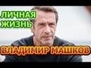 Владимир Машков - биография, личная жизнь, жена, дети. Актер сериала Медное солнце