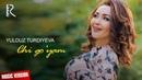Yulduz Turdiyeva - Chi go'yam | Юлдуз Турдиева - Чи гуям (music version)