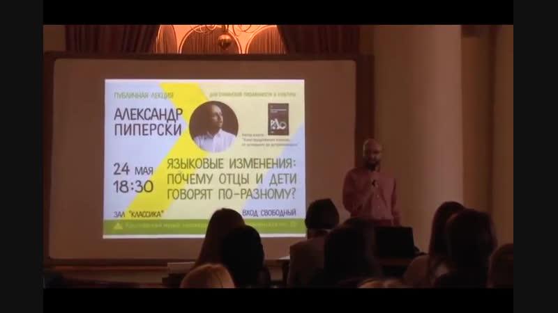 Александр Пиперски. Публичная лекция «Языковые изменения почему отцы и дети говорят по-разному؟»