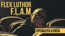 FLEX LUTHOR - F.L.A.M (directed by DANIIL ARKATOV)