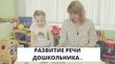 Упражнения для Развития Речи Дошкольников { ТРИЗ }