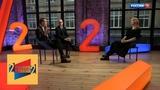 2 ВЕРНИК 2. Эфир от 12.04.19 Телеканал Культура