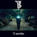 7Б альбом 13 Декабрь