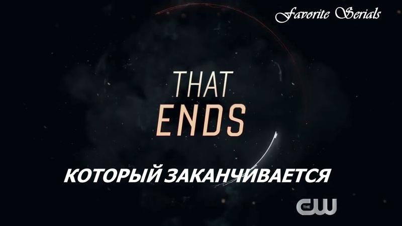 Наследие русские субтитры Промо к 1x16 Всегда есть лазейка