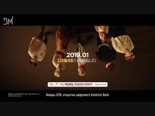 [RUS SUB][14.12.18] KB Kookmin X BTS Commercial Teaser