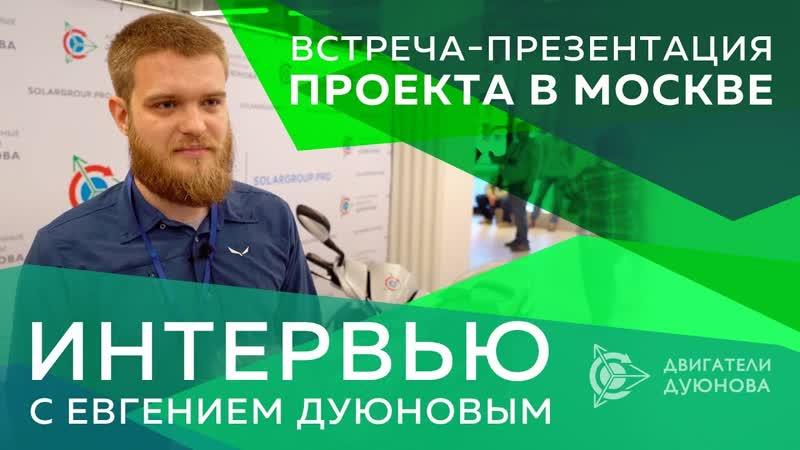 Встреча–презентация проекта в Москве интервью с Евгением Дуюновым