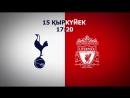 5 турдың орталық матчы: Тоттенхэм - Ливерпуль