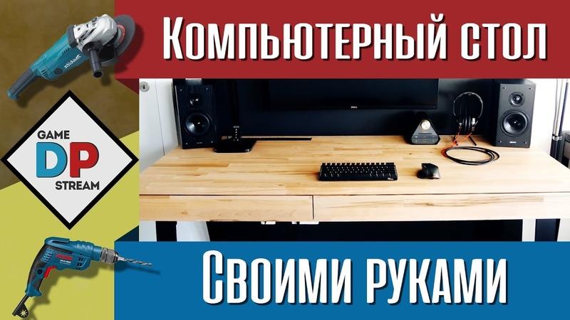Как сделать компьютерный стол (перевод)!