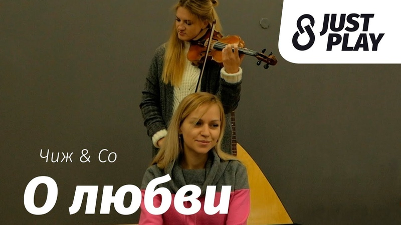 Чиж Co - О Любви (Cover by Just Play)