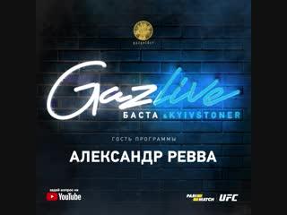 GazLive: Александр Ревва