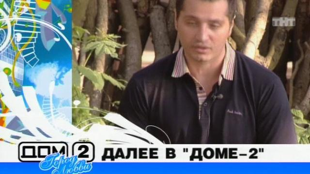 ДОМ-2 Город любви 1505 день Вечерний эфир (23.06.2008)
