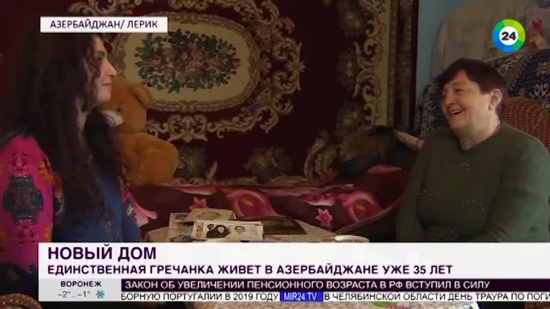 Переезд ради любви: гречанка живет в Азербайджане уже 35 лет. Азербайджан Azerbaijan Azerbaycan БАКУ BAKU BAKI Карабах 2019 HD