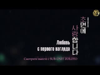 [ZOLOTO] The Secret Life of My Secretary / Love at First Sight Teaser 2