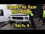 Проект на базе HQ Holden. Часть 4 BMIRussian