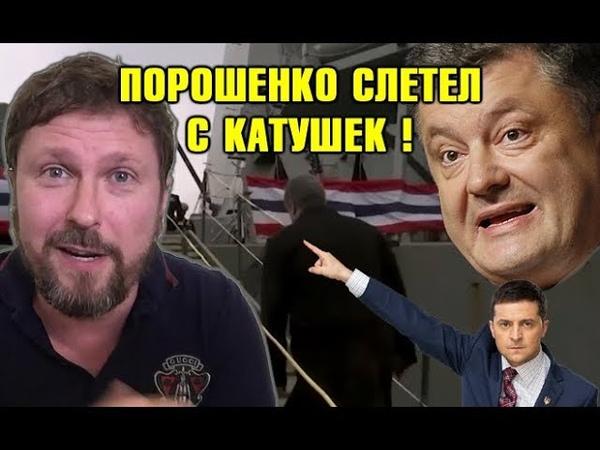 В отчаянном положении! Шарий yничтoжaeт Порошенко Президент Украины в иcтepикe бросается на людей