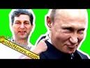 Путин - это вывеска, и его поддержка тает! Марк Гальперин. Тевосян и SobiNews