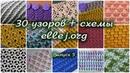 ♥ 30 узоров для вязания крючком СХЕМЫ вязания Ко всем узорам есть МК Выпуск 5
