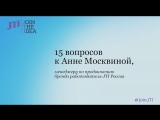 #jti_team Анна Москвина