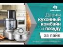 Итоги конкурса. Кухонный комбайн и посуда за лайк. 24.09.2018г