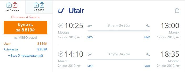 Из Москвы в Милан от 6600 рублей за билеты туда - обратно с сентября по март от Победы, Utair и Alitalia