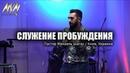 СЛУЖЕНИЕ ПРОБУЖДЕНИЯ В КИЕВЕ 2019 Пастор Михаэль Шагас