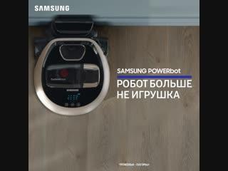 Samsung Powerbot   Умный и мощный!