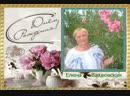 С днём рождения тётя Лена.