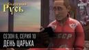 Сказочная Русь, 6 сезон, серия 10 | День царька | Годовщина присоединения Крыма к России
