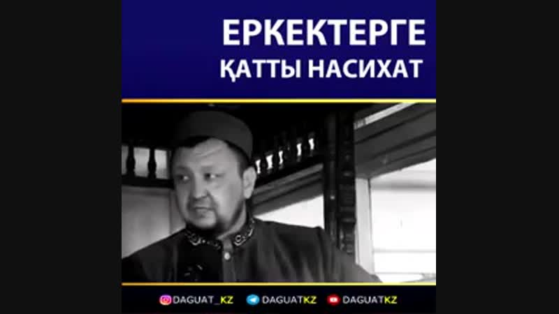 Ұстаз: Абдуғаппар Сманов - Еркектерге қатты насиxат