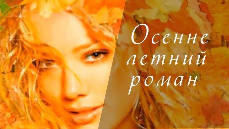 Осенне летний роман Бабье лето