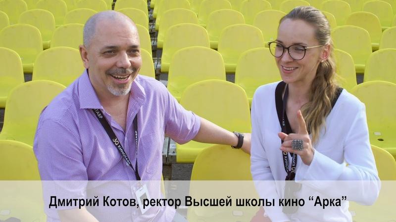 Кинотавр 2019, Дмитрий Котов - Ректор Высшей школы кино Арка