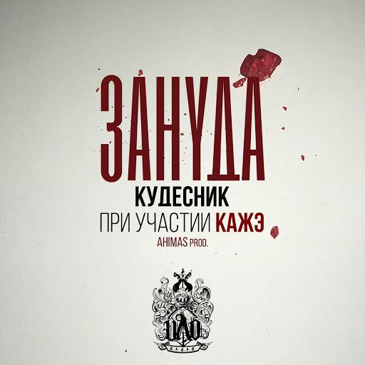 Зануда альбом Кудесник (feat. Кажэ)
