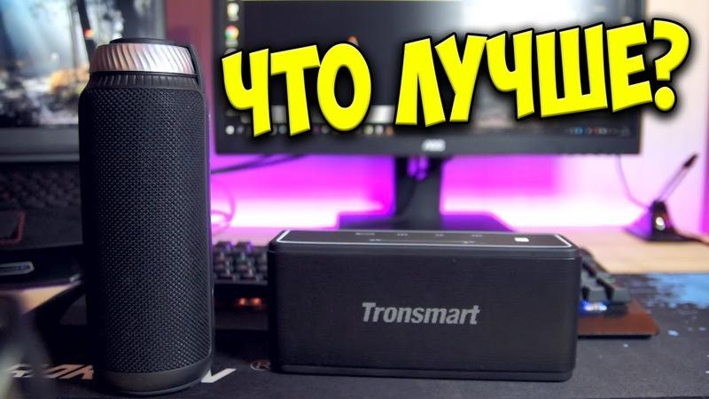 Tronsmart T6 vs Tronsmart Mega 🔊 Большая битва блютуз колонок 🎵 Какая лучше?